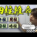 "<span class=""title"">四柱推命無料占い講座占い講座【With subtitles初心者向け占い】  運命を切り開く 四柱の意味を解説 #占い #お得情報もあるよ</span>"