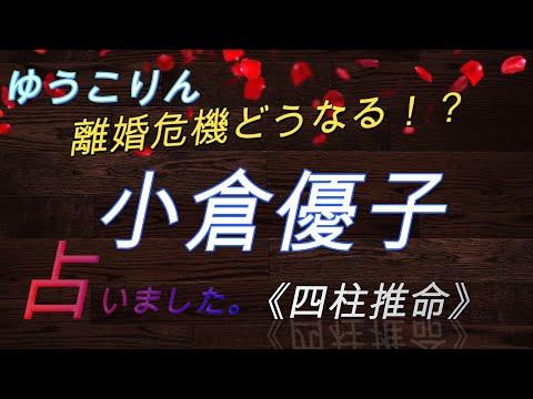 小倉優子《離婚回避出来るか!?》四柱推命で占いました。