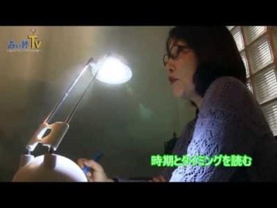 【スゴい占い師TV】香月先生【四柱推命、九星気学鑑定】