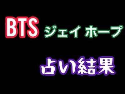 BTSのジェイホープさんの占い結果!![四柱推命、算命学、0学](110)