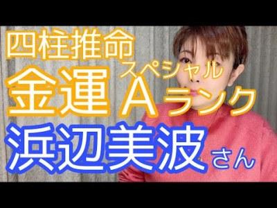 【金運 四柱推命】 【浜辺美波さんは、金運スペシャルAランク!?仕事は問題なし!?結婚は??】