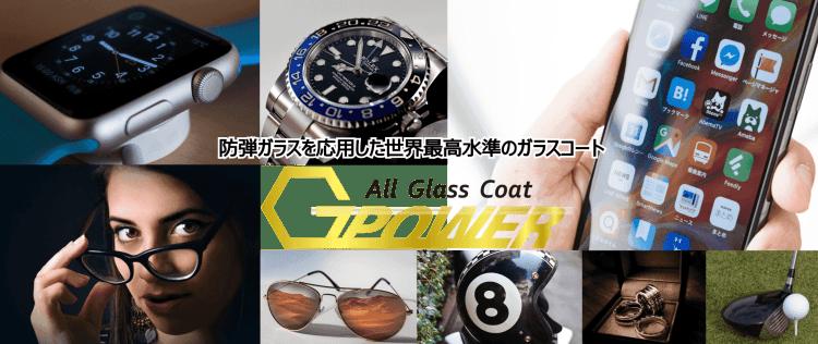 G-POWERのガラスコーティング