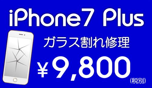 iPhone7Plusガラス割れ修理価格