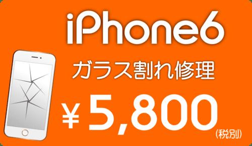 iPhone6ガラス割れ修理価格