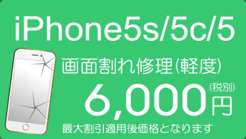 iPhone5シリーズの画面割れ修理(軽度)価格