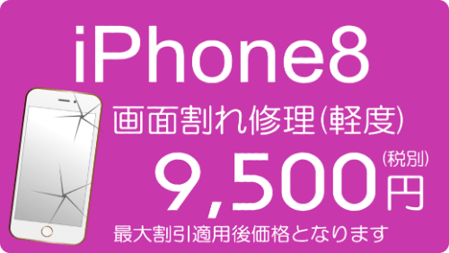 iPhone8の画面割れ修理(軽度)価格