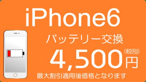 iPhone6のバッテリー交換修理価格