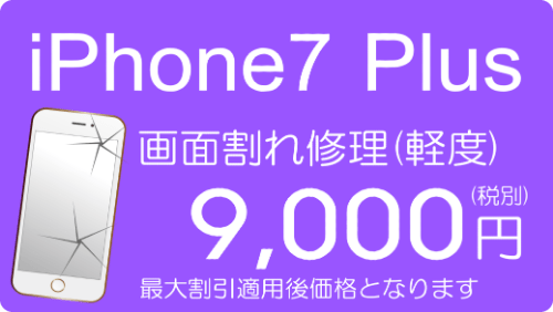 iPhone7Plusの画面割れ修理(軽度)価格