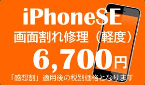 iPhoneSEの画面修理(ガラス割れ)