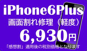 iPhone6Plus 画面割れ(軽度)割引後修理価格