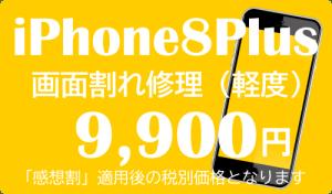 iPhone8Plus 画面割れ(軽度)割引後修理価格