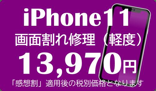 iPhone11 画面割れ(軽度)割引後修理価格