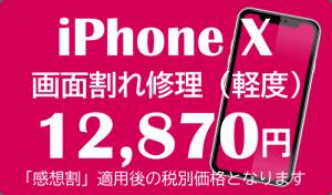 iPhoneX 画面割れ(軽度)割引後修理価格