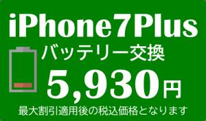 iPhone7Plus バッテリー交換割引後価格
