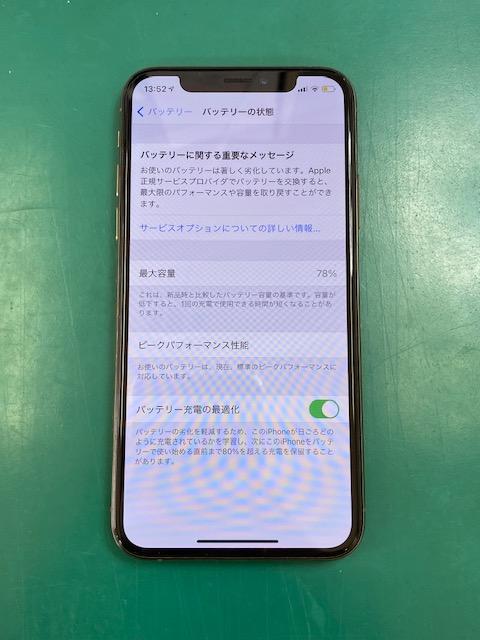 iPhoneXSのバッテリー状態