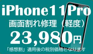 iPhone11Pro 画面割れ(軽度)割引後修理価格