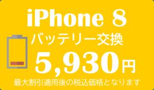 iPhone8 バッテリー交換割引後価格