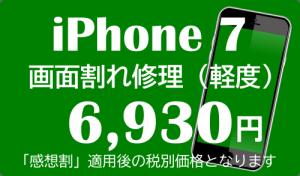 iPhone7 画面割れ(軽度)割引後修理価格