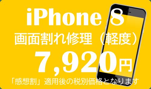 iPhone8 画面割れ(軽度)割引後修理価格