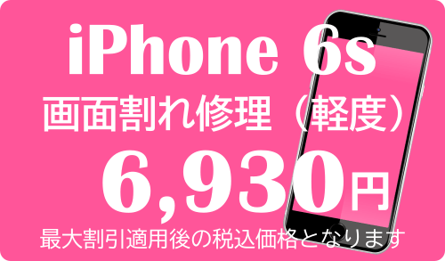 iPhone6s 画面割れ(軽度)割引後修理価格