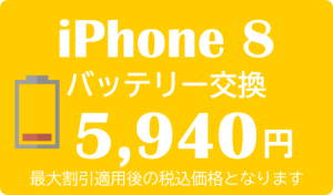iPhone8 バッテリー交換価格
