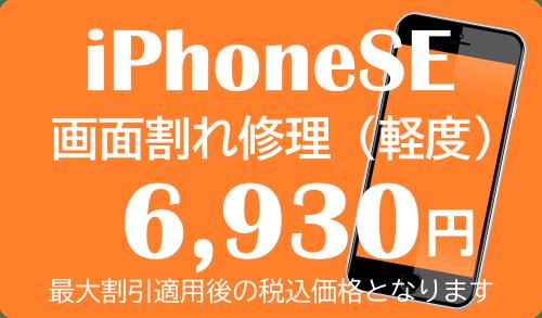 iPhoneSE 画面割れ(軽度)割引後修理価格