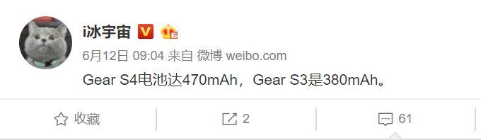 Gear S4 batarya kapasitesi