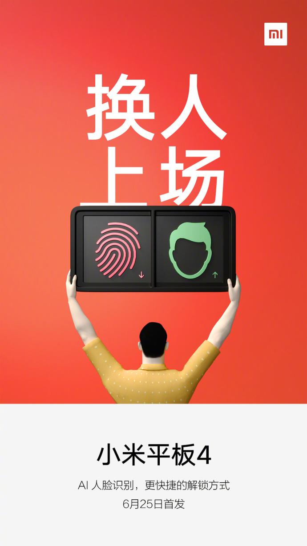 Xiaomi Mi Pad 4 yüz tanıma