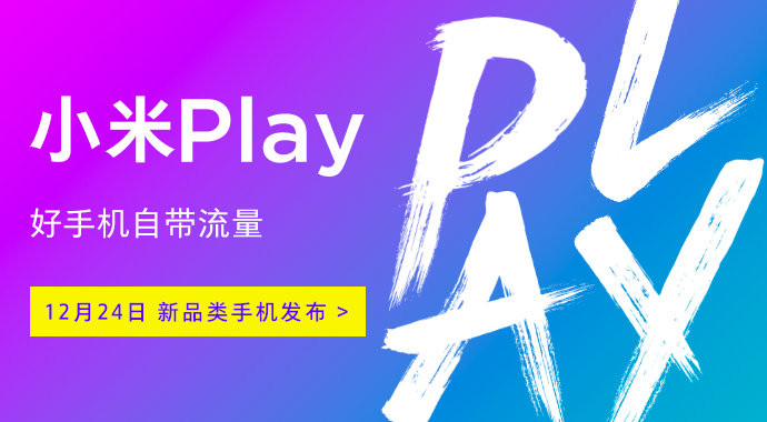 Xiaomi Play tanıtım tarihi