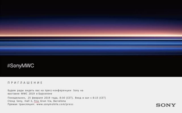 Sony Xperia XZ4 tanıtım tarihi