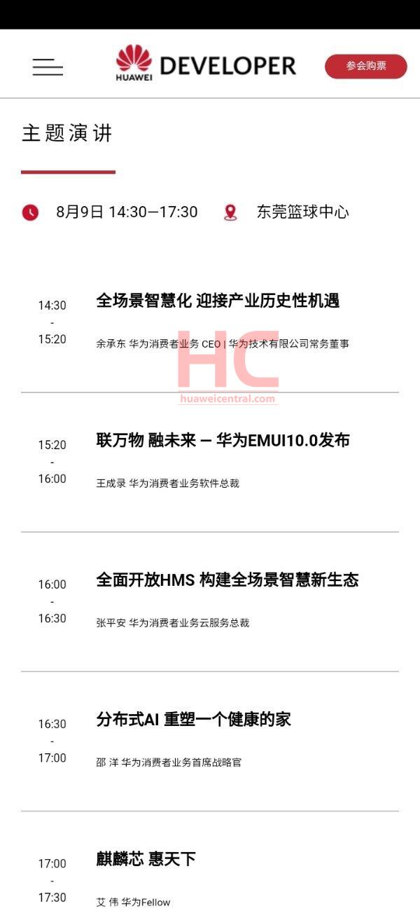 Huawei EMUI 10 tanıtım tarihi