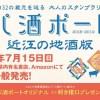 近江の地酒版パ酒ポートが書店などで7月15日から発売されるよ