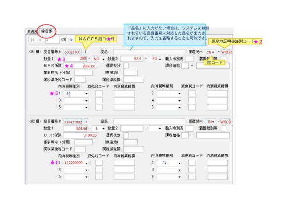 出典 【参考】輸入(納税)申告の入力例(海上貨物の場合)[PDF:428KB]