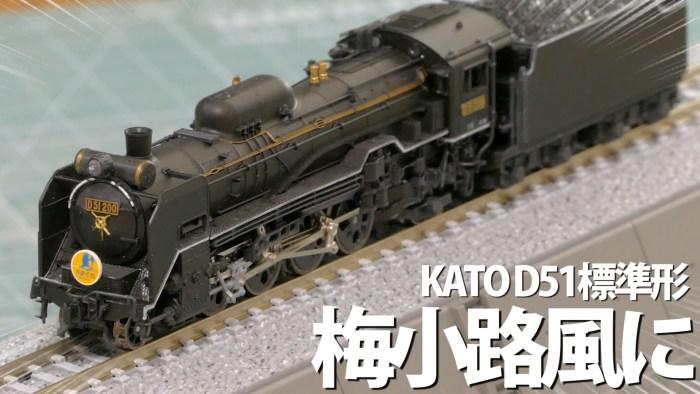KATOのD51標準形を200号機風に