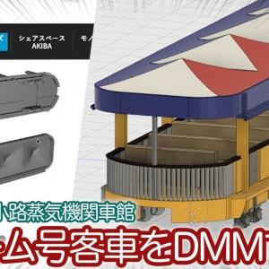 3DCADでスチーム号客車をモデリング