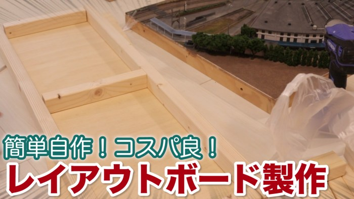 鉄道模型用 レイアウトパネル製作 / ホームセンター