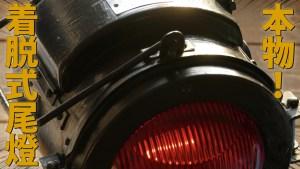 着脱式貨車尾灯 / 蒸気機関車