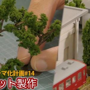 KATO 樹木キットの作り方 / 梅小路ジオラマ