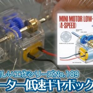 TAMIYA 低速ギヤボックス / 転車台の動力化