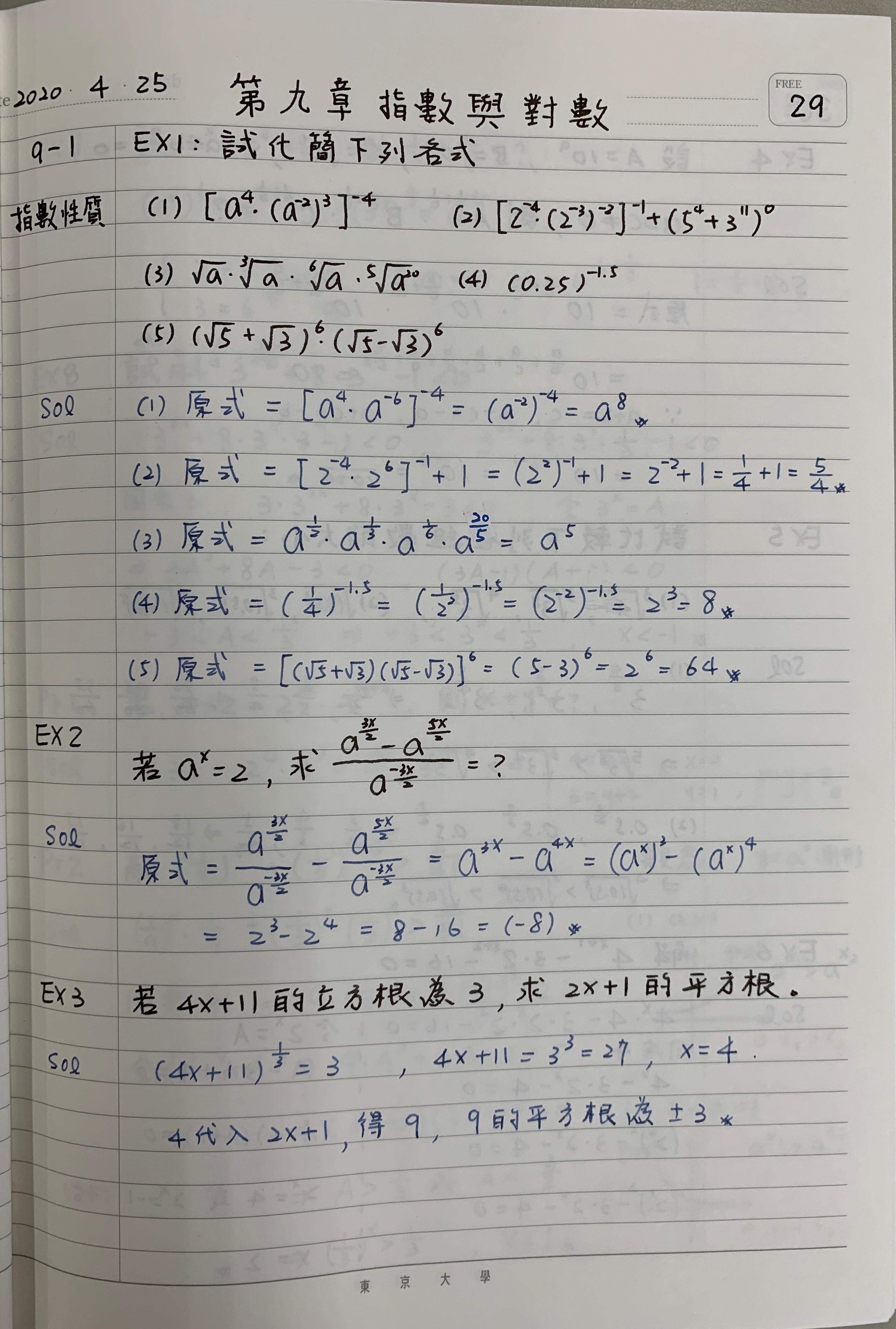 指數與對數及其運算 | 數老師