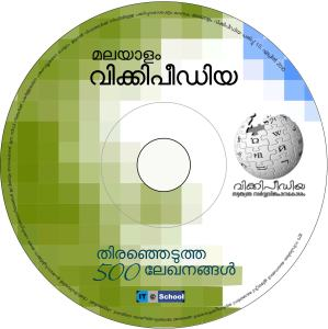 Malayalalm Wikipedia CD sticker