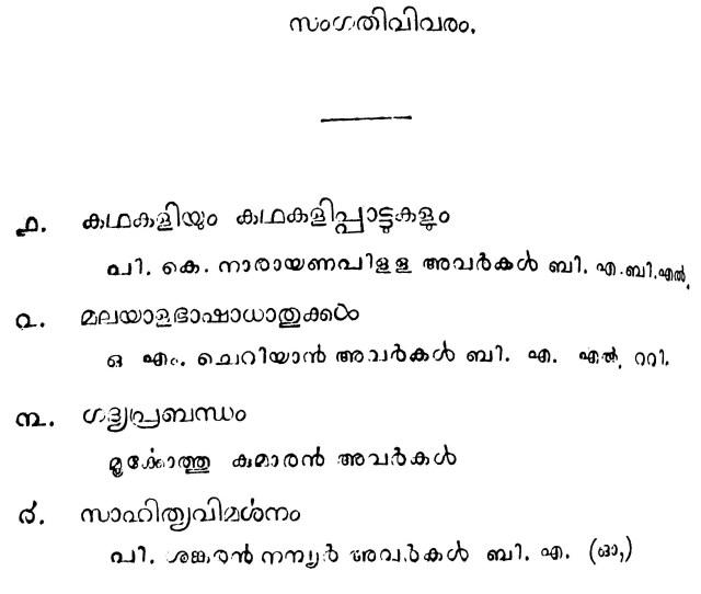 സാഹിത്യപ്രകാശിക-ഭാഗം രണ്ട് - സംഗതി വിവരം താൾ