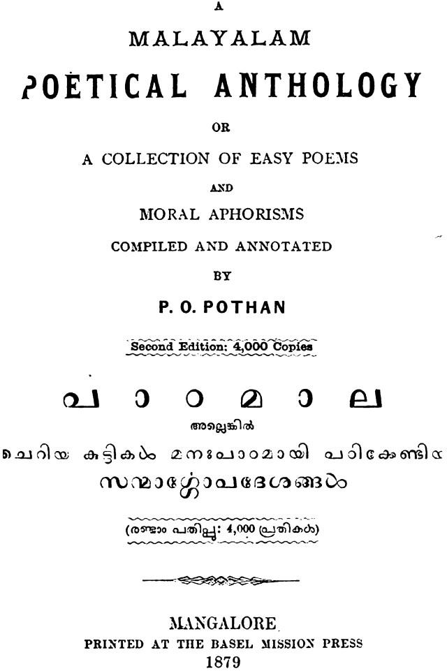 1879-ചെറിയ കുട്ടികൾ മനഃപാഠമായി പഠിക്കേണ്ടിയ സന്മാർഗ്ഗോപദേശങ്ങൾ