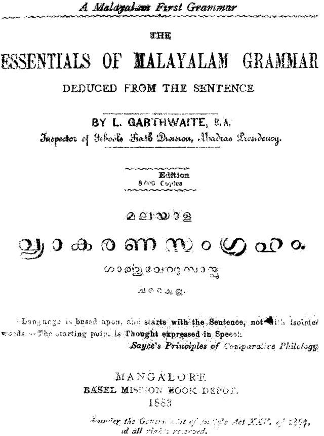 1883 - മലയാള വ്യാകരണ സംഗ്രഹം - ലിസ്റ്റൻ ഗാർത്തുവെയിറ്റ്