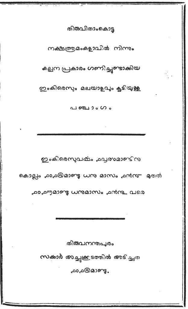 തിരുവിതാംകൂർ സർക്കാർ പഞ്ചാംഗം (1840)