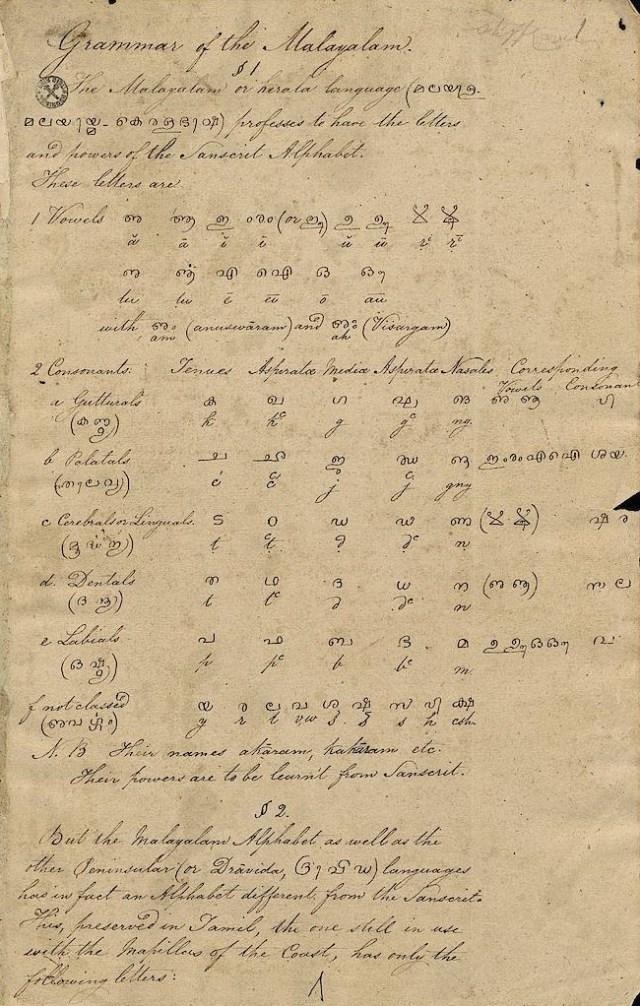 1839 ഗുണ്ടർട്ട് വ്യാകരണം - ഇംഗ്ലീഷ്
