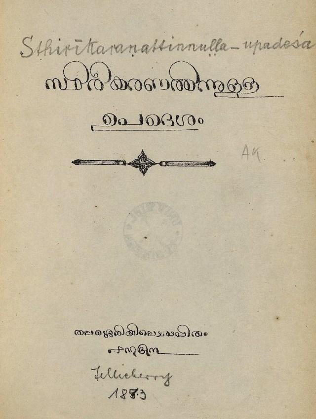 1853_സ്ഥിരീകരണത്തിന്നുള്ള ഉപദെശം