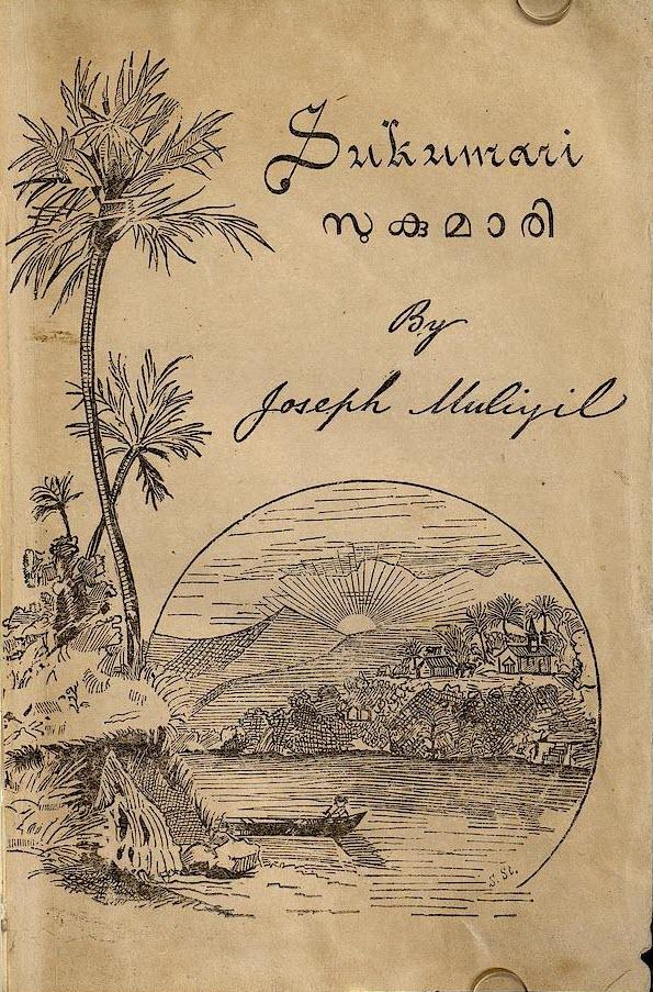 1897 സുകുമാരി