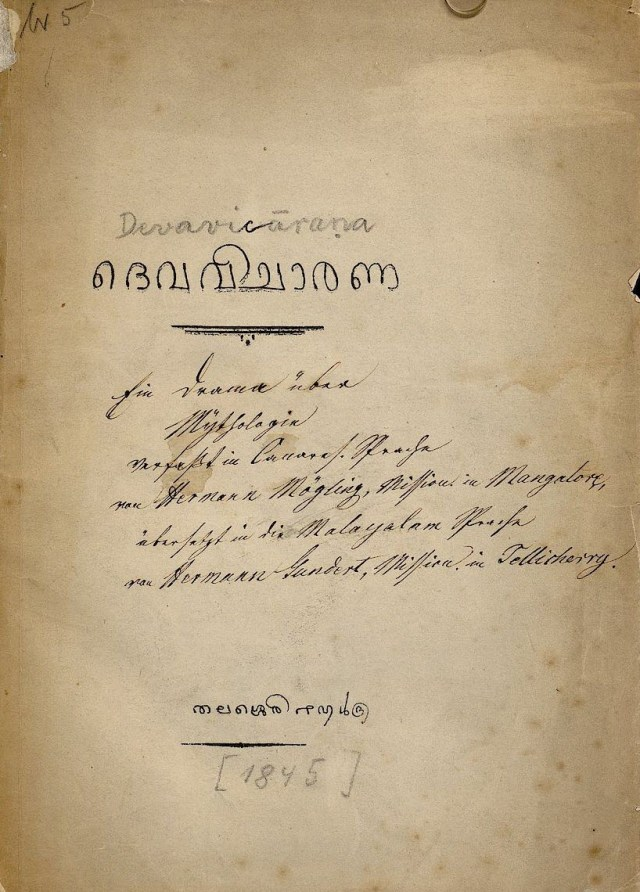 1845 - ദെവവിചാരണ