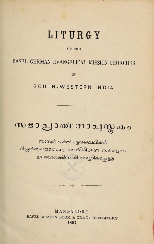 1897 - സഭാപ്രാർത്ഥനാപുസ്തകം